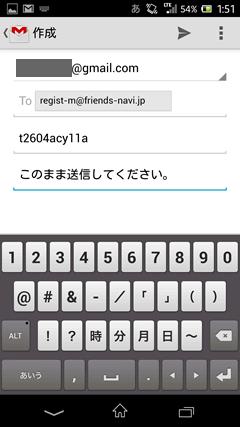 ひま友カカオ メールアドレス登録