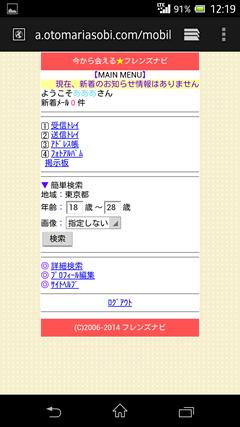 ひま友カカオ e-フレンズトップ