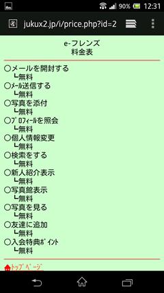 ひま友カカオ e-フレンズ料金体系