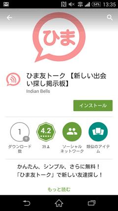 ひま友トーク GooglePlayページ