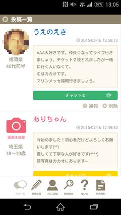 ひま友トーク TOPページ