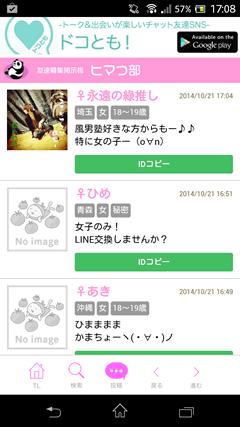 ヒマつ部 TOPページ