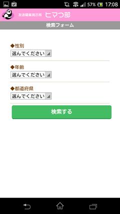 ヒマつ部 ID検索