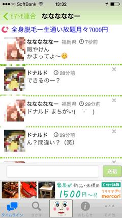ヒマよ〜、ヒマヒマ アプリ内でチャット