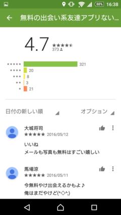 ヒメバナ GooglePlayの口コミ