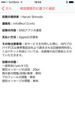 ひみつのコイクール 特商法ページ