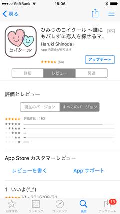 ひみつのコイクール AppStore口コミ