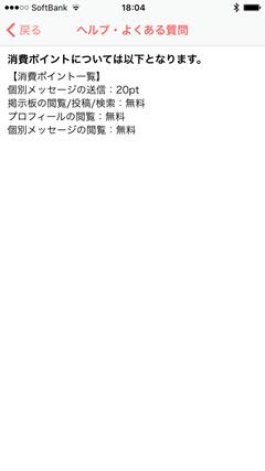 ひみつのコイクール 料金表