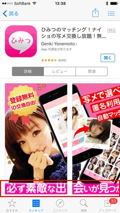 ひみつのマッチング AppStoreトップページ