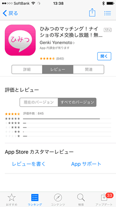 ひみつのマッチング AppStoreのレビュー1