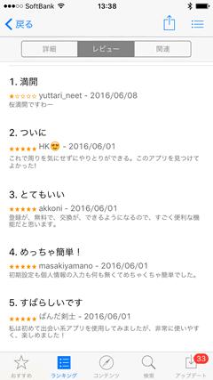 ひみつのマッチング AppStoreのレビュー2