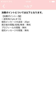 ひみつのマッチング 料金表