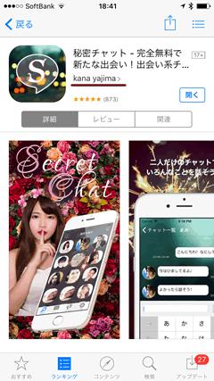 秘密チャット AppStore