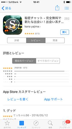 秘密チャット AppStoreの口コミ