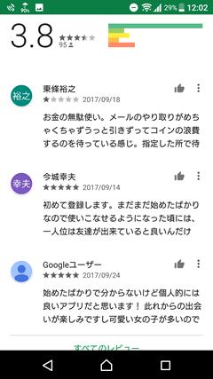ひとみのTalk GooglePlay口コミ