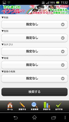 北海道かまちょBBS 検索