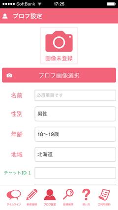 ひまじんHOT LINE プロフィール設定