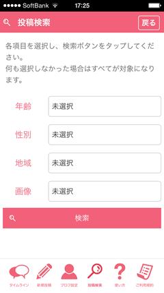 ひまじんTALK 検索機能