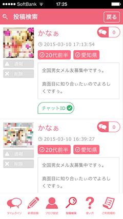 ひまじんHOT LINE 検索結果