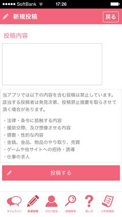 ひまじんHOT LINE メッセージ投稿