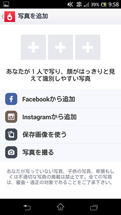 Hot or Not 写真アップロード