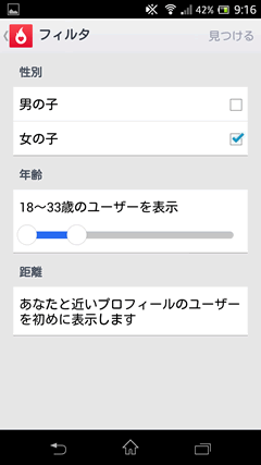 Hot or Not 検索設定