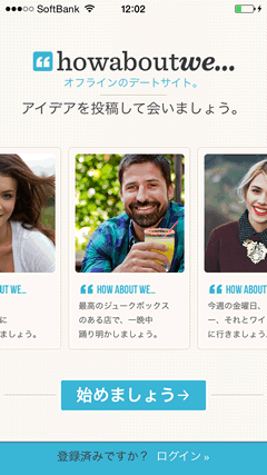 HowAboutWe Dating TOPページ