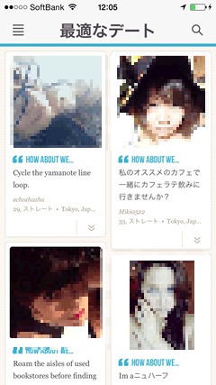 HowAboutWe Dating デートプラン一覧