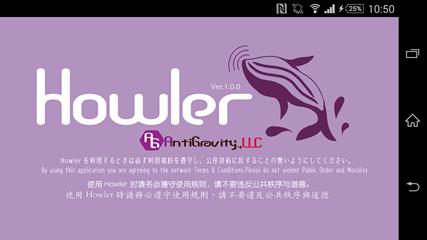 Howler TOPページ