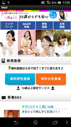 i-Mail(アイメール) TOPページ
