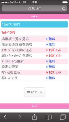 i-Mail(アイメール) 料金設定