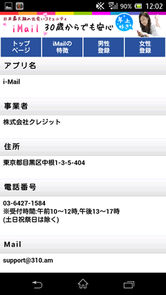i-Mail(アイメール) 運営者情報