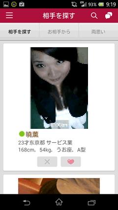 i-Pair 日本人女性1