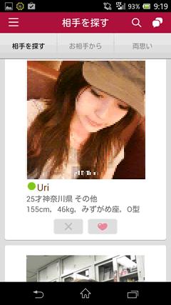 i-Pair 日本人女性2