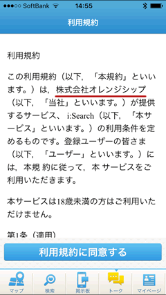 i:Search(アイサーチ) 利用規約