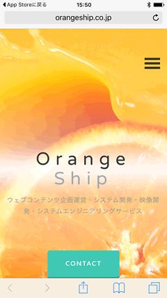 株式会社オレンジシップ ホームページ