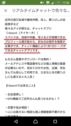 i:Search(アイサーチ) GooglePlay