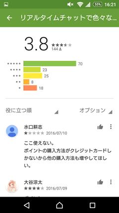 i:Search(アイサーチ) GooglePlay口コミ