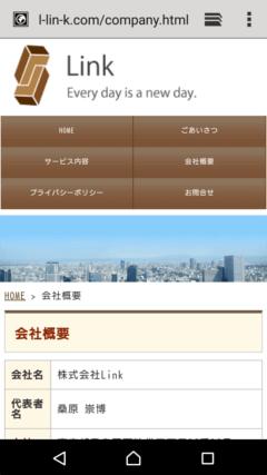 イチャとも 株式会社Linkのホームページ