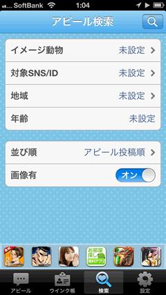 ID-マッチ 検索機能