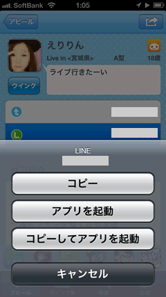 ID-マッチ えりりんのチャットIDコピー