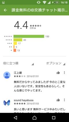 愛フレ GooglePlayの口コミ