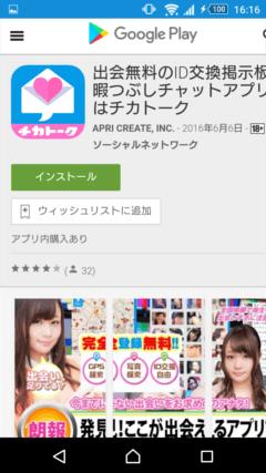 愛フレ 遷移先のアプリ