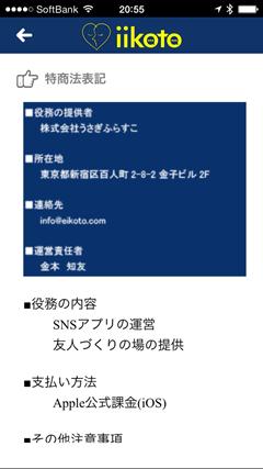 iikoto(いいこと) 特商法ページ