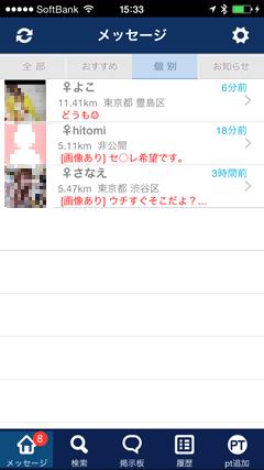 iikoto(いいこと) 受信箱