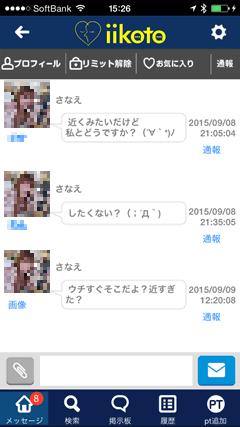 iikoto(いいこと) サクラからのメッセージ