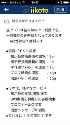iikoto(いいこと) 料金体系