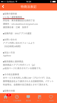 Iine!(いいね!) 特商法ページ