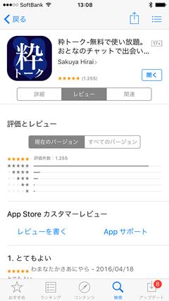 粋トーク AppStoreの口コミ