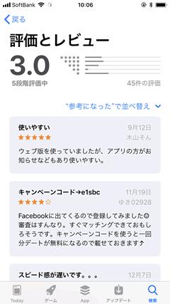 いきなりデート AppStore評価とレビュー
